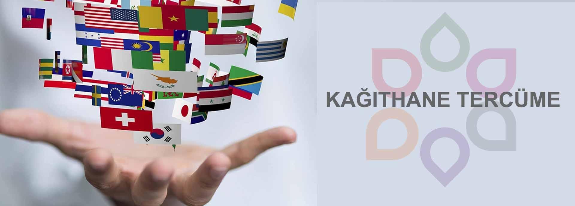 Kağıthane'de yeminli tercüme işleriniz için Kağıthane merkezdeki tercüme büromuzu arayarak, tercüme belgelerinizi bize mail yoluyla veya kargoyla ulaştırabilirsiniz. Kağıthane bölgesinde çok sayıda müşterilerimize her türlü belgelerin noter yeminli tercüme işlemlerini büyük titizlikle ve hızlı bir şekilde tamamlayarak müşterilerimizin adresine kurye veya kargo ile gönderiyoruz.